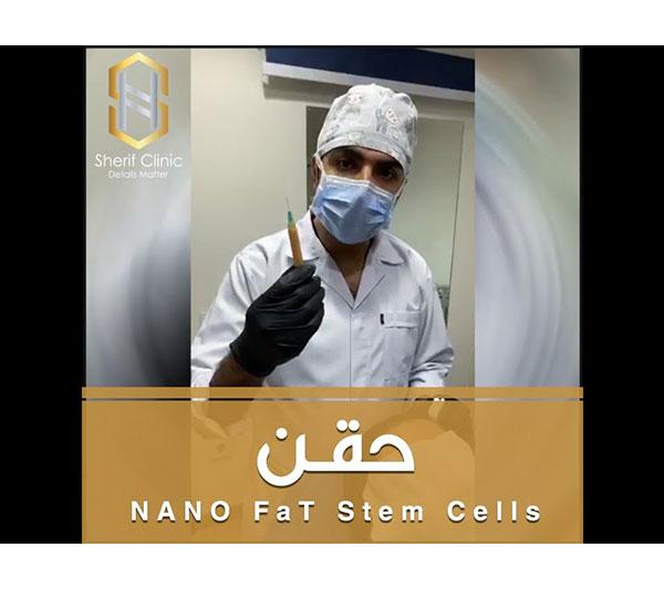 حقن النانو فات لعلاج تساقط الشعر